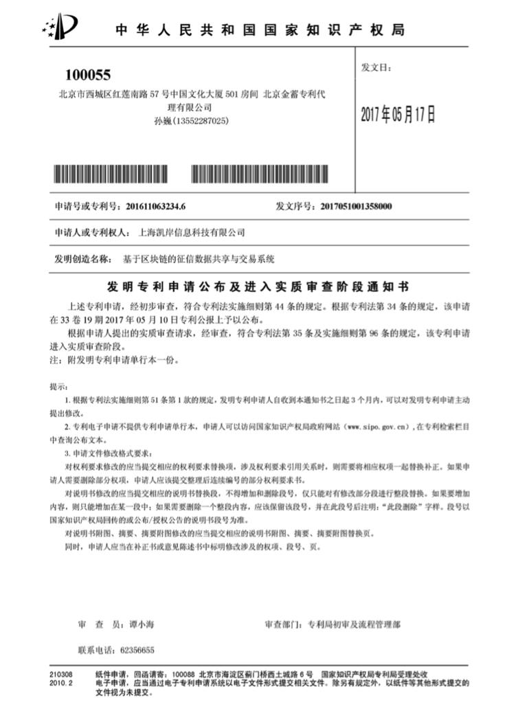 配图05:专利展示01.png
